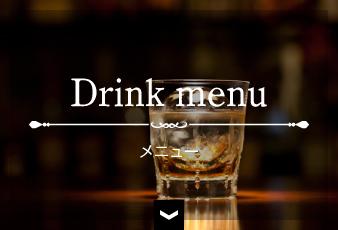 Drink menu メニュー